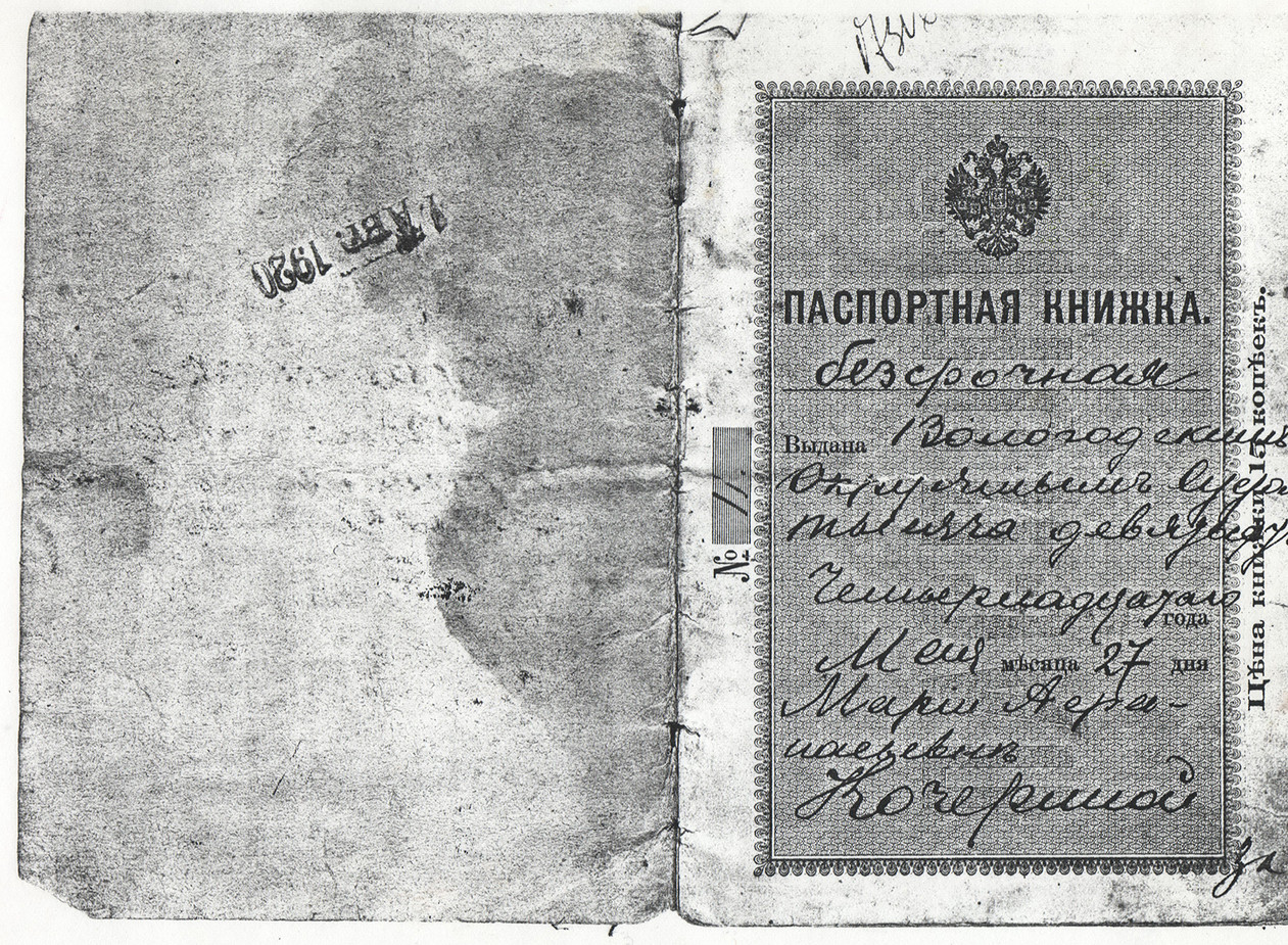 Паспорт Кочериной_01.jpg