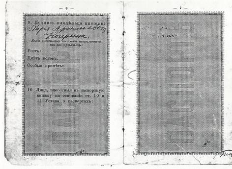 Паспорт Кочериной_04.jpg