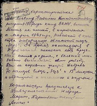 Логвин Наталья Константиновна.png