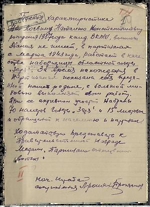 Боевая характеристика на Логвин Наталью Константиновну 1917 года рождения