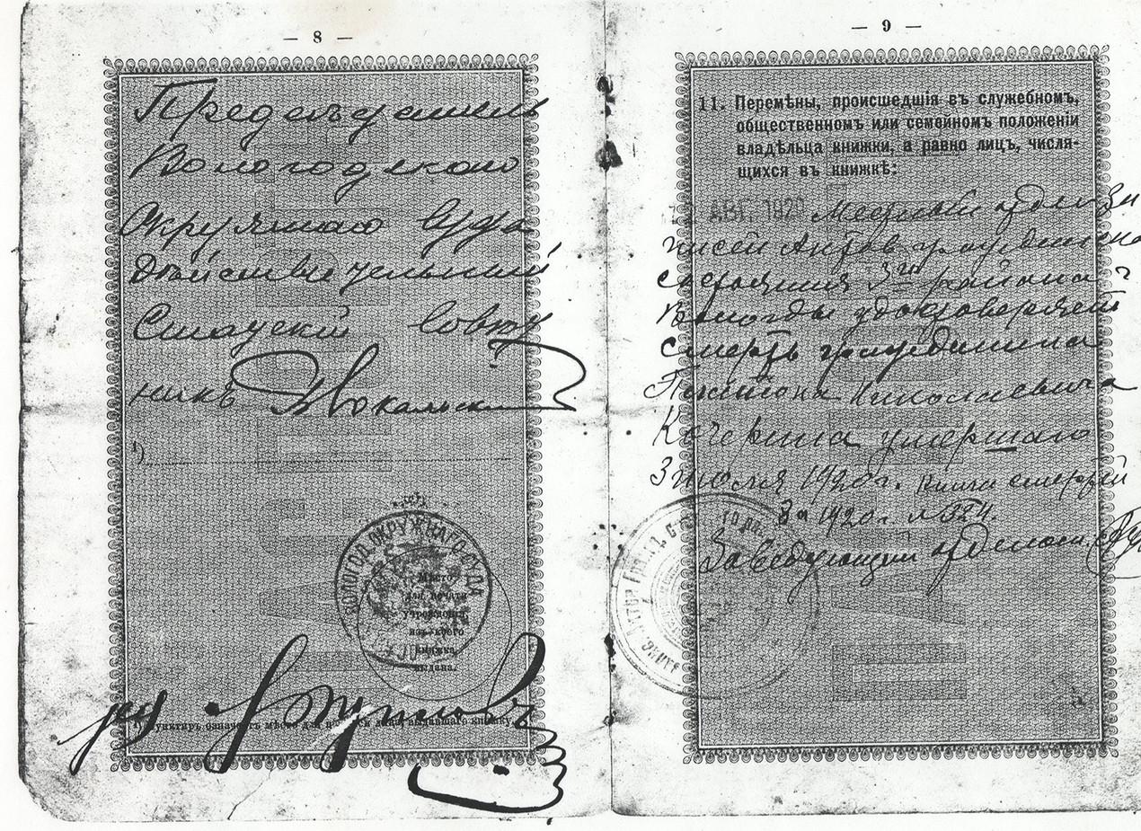 Паспорт Кочериной_05.jpg