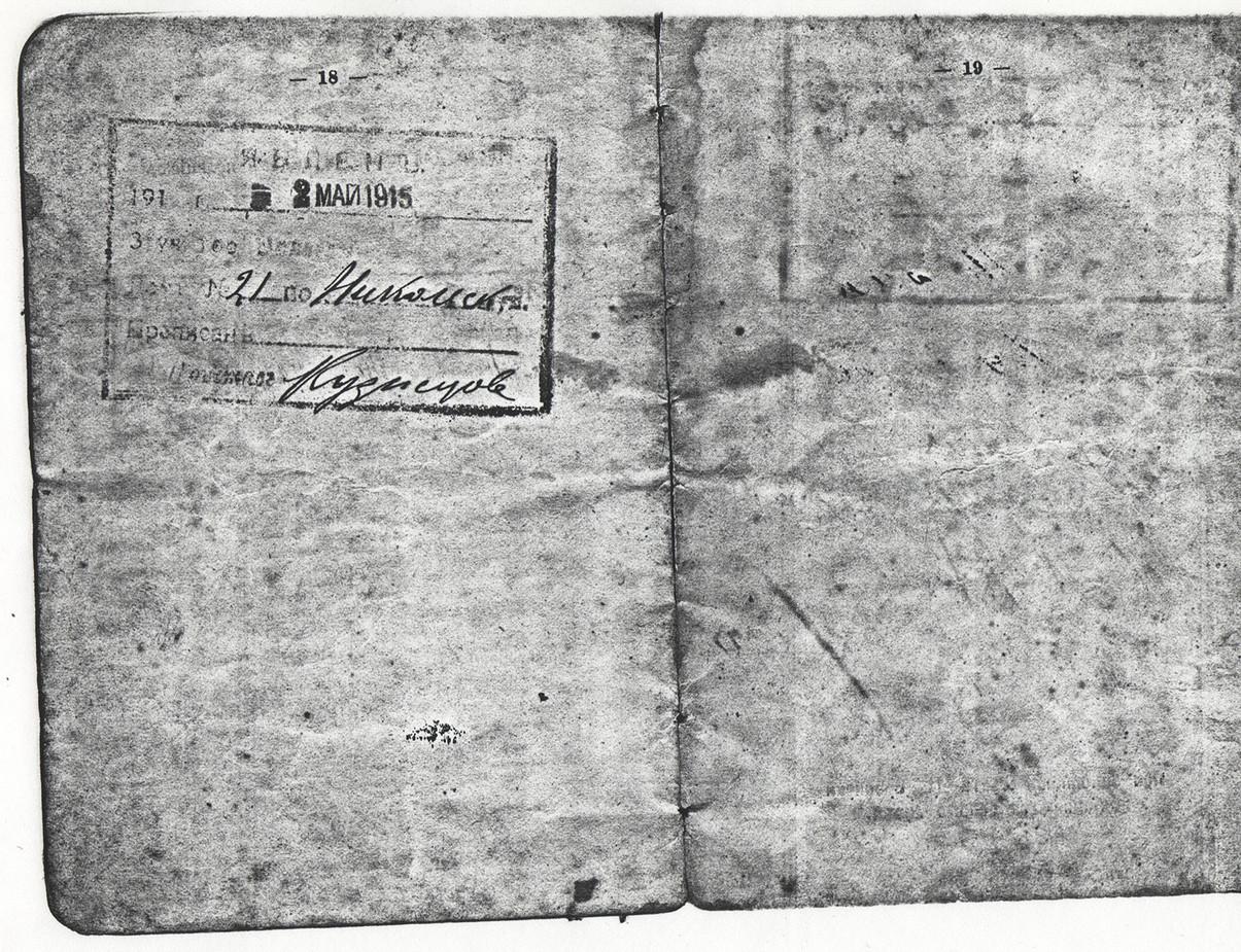 Паспорт Кочериной_09.jpg
