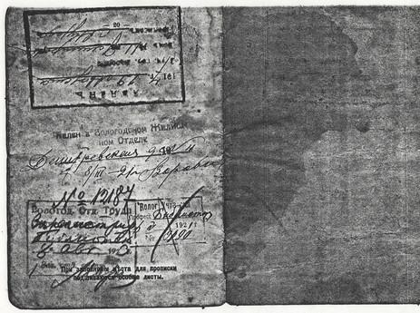 Паспорт Кочериной_10.jpg