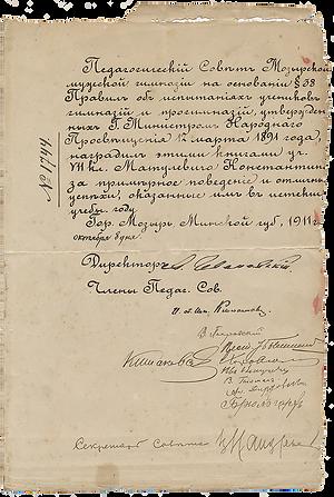 Наградной лист педагогического совета Мозырской мужской гимназии, выдано Матулевичу Константину, 8 октября 1911 года