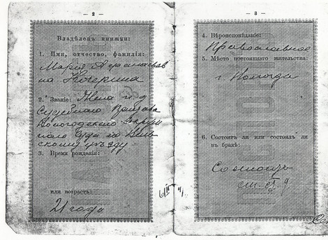 Паспорт Кочериной_02.jpg