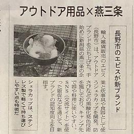 news_nikkei.jpg