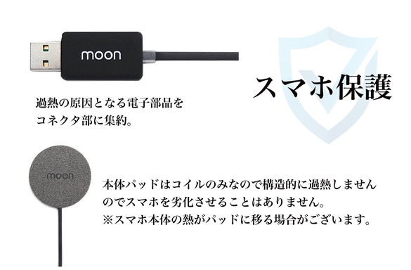 moon_product_11.png