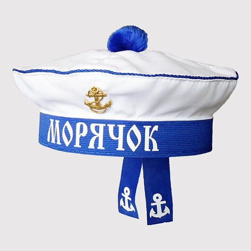 """Бескозырка """"Морская"""""""