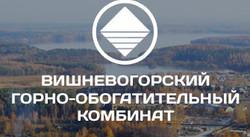 ОАО «Вишневогорский ГОК»
