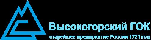 ОАО «Высокогорский ГОК»