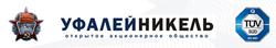 ОАО «Уфалейникель»