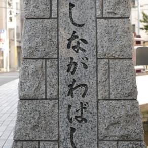 日本橋(東京)から三条大橋(京都)へ  「東海道ウォーキング」~その五、品川宿~