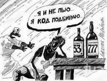 """Кодирование от алкоголизма: лечение или """"деньги на ветер""""?"""