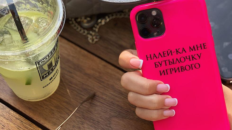 Элит-кейс на iPhone Налей-ка Мне Бутылочку Игривого