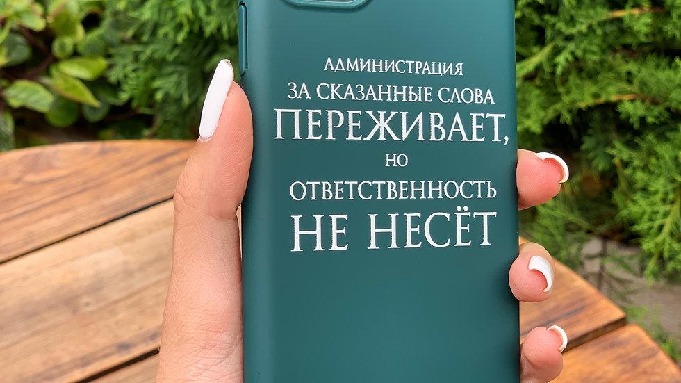 Midnight Green edition/ Матовый премиум soft-touch кейс на iPhone Администрация