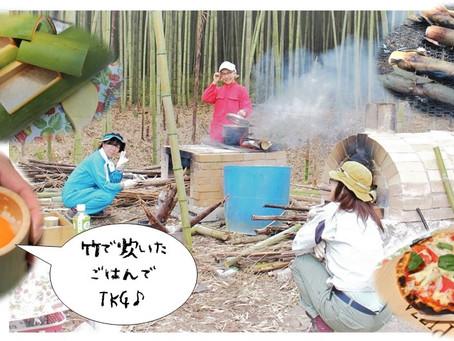 【参加者募集】6/1(土)タケノコ狩り&かまど焼き体験を開催します