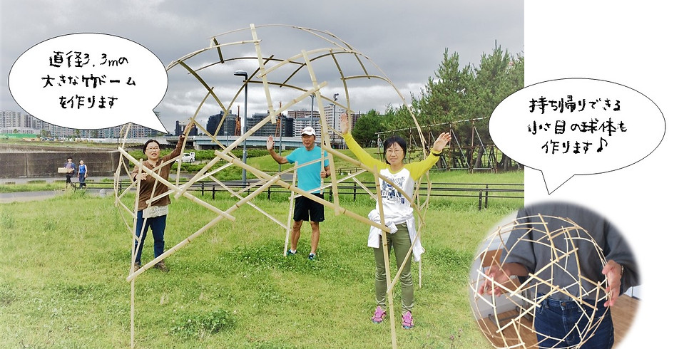 【中止】竹ドームつくりワークショップ