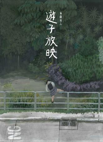 【學生活動】遊子放映