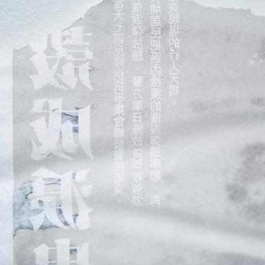 倒報 Newspaper, Copied