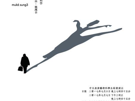 中五表演藝術科學生結業演出 《目送》7月6-7日