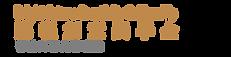 bfcs logo simple-03.png