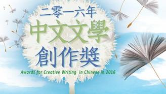【學生成就】2016年中文文學創作獎
