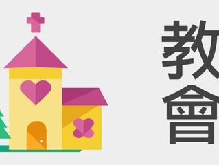 教會-關心社區