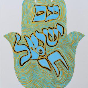 Am Yisroel Chai