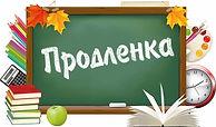 prodlenka_irkutsk_2017_620x370.jpg
