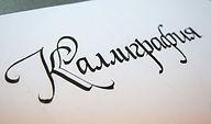 1100_calligraphy-museum1.jpg