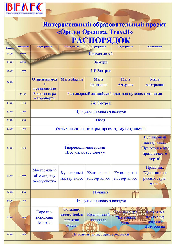 Распорядок  2303_page-0001.jpg