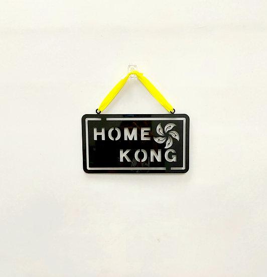 門牌: Home Kong