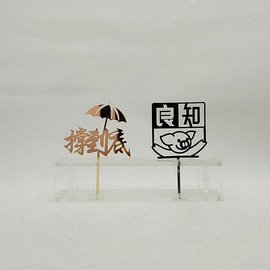 Mini Set G (約6cm)