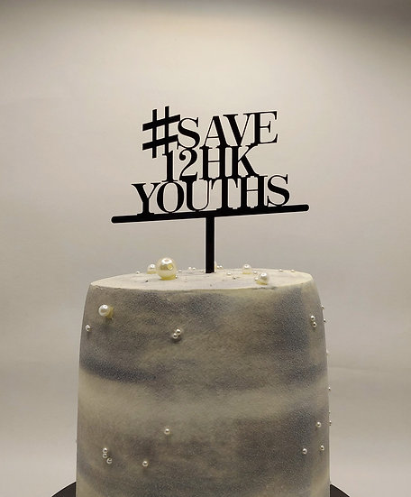 #Save 12 HK youths