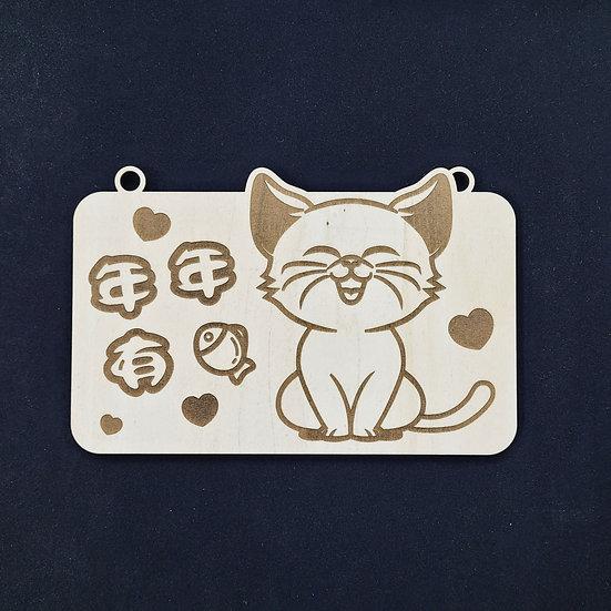 門牌: 貓貓 年年有餘 (大門牌)