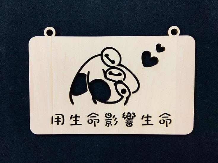 門牌: 用生命影響生命