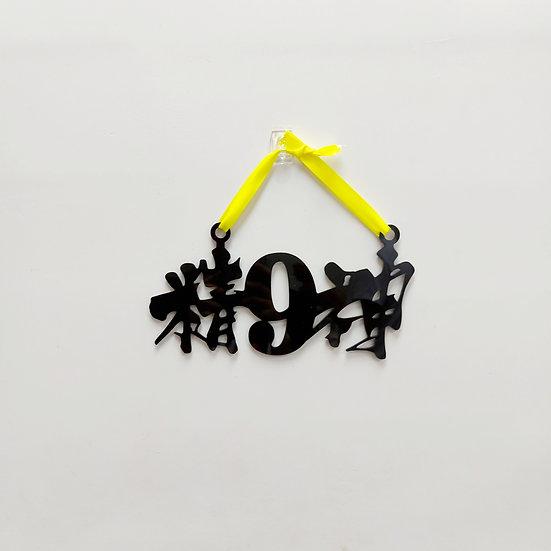 門牌: 精9神
