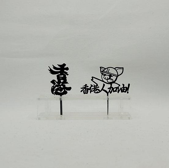 Mini Set E (約6cm)