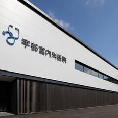 UThospital