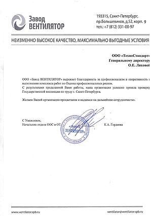 "ООО ""Завод ""ВЕНТИЛЯТОР"""