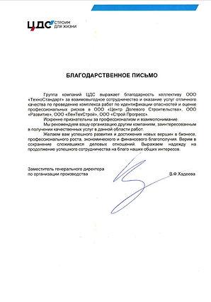 Группа компаний ЦДС (Санкт-Петербург)