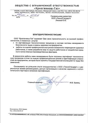 "ООО ""Криогенмаш-Газ"" (г. Санкт-Петербург)"