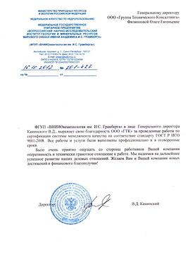 Otzyv-FGUP-NII-Okeangeologii im.Granberg