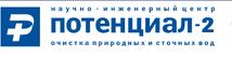 ООО ПОТЕНЦИАЛ-2.png