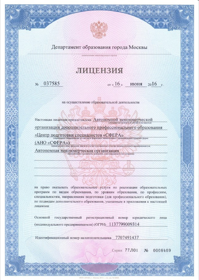 Лицензия АНО СФЕРА.jpg