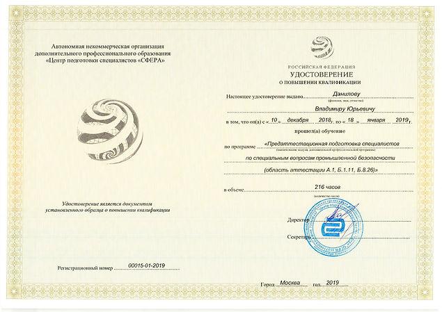 Удостоверене о повышении квалификации по промышленной безопасности