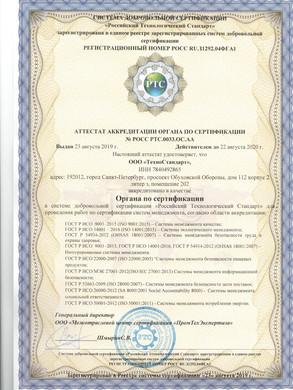 Аттестат аккредитации ОС в СДС РТС от 23