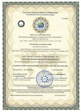 Сертификат ИСО 14001.jpg