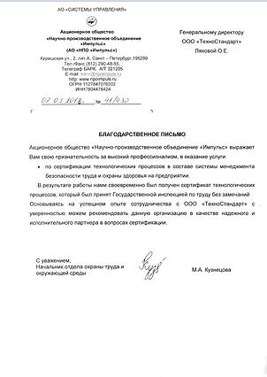 АО НПО Импульс (г. Санкт-Петербург)