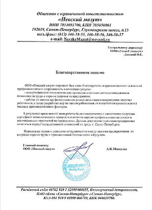 Nevskyi_Mazut_2018.jpg